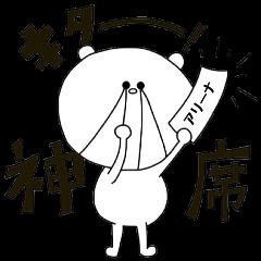 くまたん・コンサートに行く!の巻