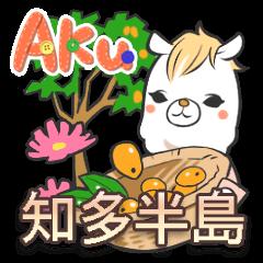 アルパカのAku知多半島編