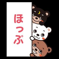 [LINEスタンプ] じゃんぷくんと仲間たち 第002号ほっぷ山口 (1)