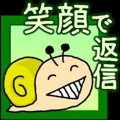 [LINEスタンプ] 笑顔で返信!かたつむりのスタンプ