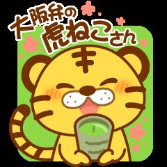 大阪弁の虎ねこさん