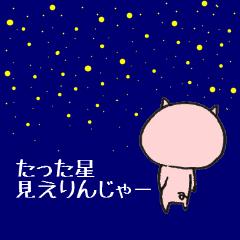 石川県 能登の方言4