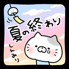 [LINEスタンプ] 夏の終わり