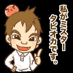 Mr.タピオカ