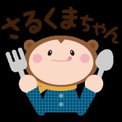 さるくまちゃん vol.3