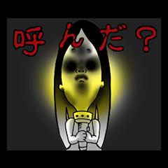 ホラー・キミ子2