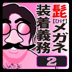 髭メガネ 装着義務 2(愛とムチ)