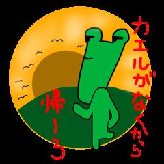 あごケロ3(秋~冬にかけて)
