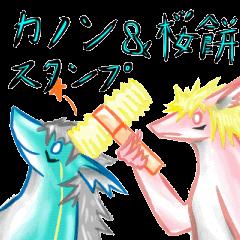 カノン&桜餅竜