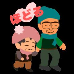 おじいちゃんといっしょ~ときどきおばあ~