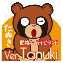 動物キャラナビランドスタンプ Ver.たぬき