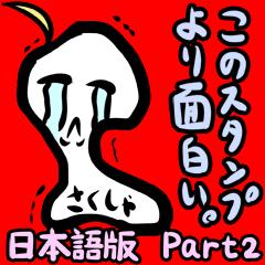 不定形な何か・part2(日本語版)