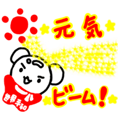 元気が出るスタンプ☆アンドレア☆世界平和