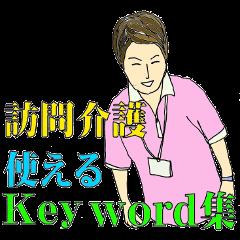 【介護の仕事応援⑧】訪問介護Key word集