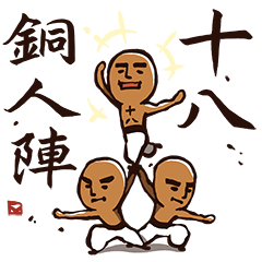 [LINEスタンプ] Kung Fu Time! The Assassin! (Chinese) (1)