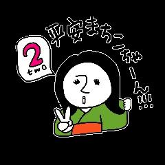 平安まちこ パート2