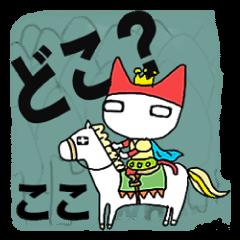 猫妖精うにゃ3 ー今どこ?待ち合わせ編ー