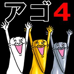 アゴ伝説4