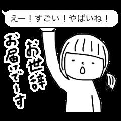ぽんスタンプ2
