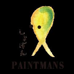 PAINTMANS 〜平凡ver.〜