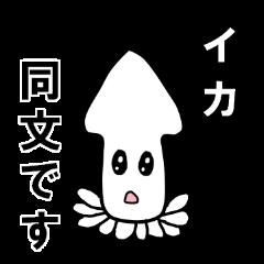[LINEスタンプ] イカしたスタンプ (1)