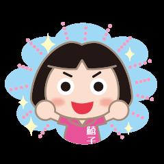 釣り女♡鱚子(きすこ)