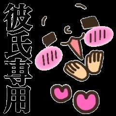 可愛い顔文字2【彼女から彼氏へ】