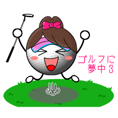 女の子も使えるGolfスタンプゴルフに夢中3