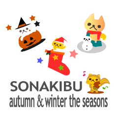 """SONAKIBU""autumn&winter the seasons"