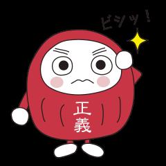 だるま刑事(ダルマデカ)