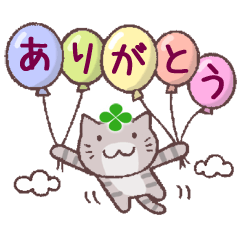 [LINEスタンプ] 猫と四つ葉のクローバー 3 (1)