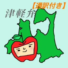 ちろスタ 津軽弁バージョン ※通訳あり