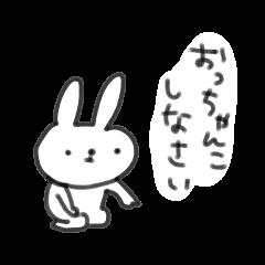 ゆるーく道弁うさぎ(ザンギ)