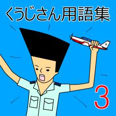 くうじさん用語集3