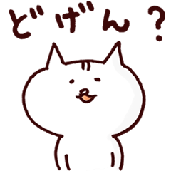[LINEスタンプ] 博多ん猫 vol.1 (1)