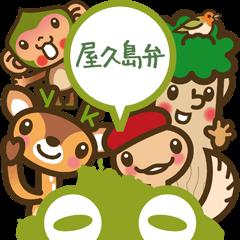 屋久島弁(翻訳アリ) シカ/サル/カメ キャラ