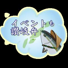 イベントも讃岐弁・養殖ブリ(香川県出身)