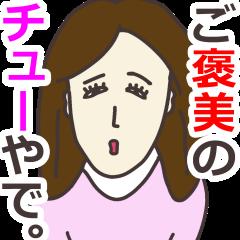 関西弁の さちこ(大阪出身)