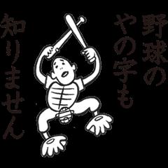 野球太郎[激闘篇]