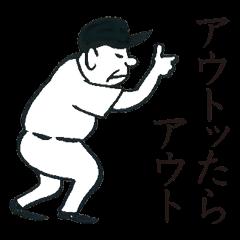 野球太郎[熱闘篇]