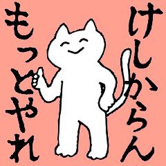 マジキチ☆あにまる Vol.1