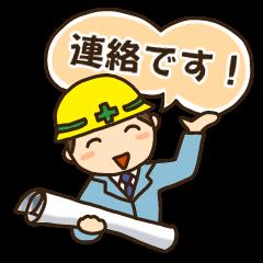 建築関係者・連絡用です!