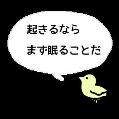 名言っぽくしゃべる鳥たち