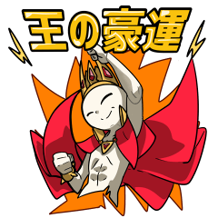 _ゝ⌒)王のスタンプ2. + (⌒