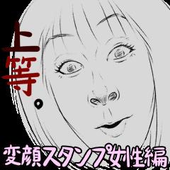 変顔スタンプ(女性編・日本語版)