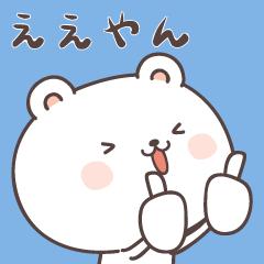 くまころ 関西弁