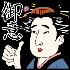 浮世絵ちゃん2