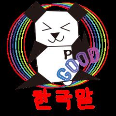 かくぱんだ 韓国語