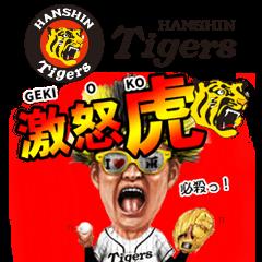 阪神タイガース熱烈一家