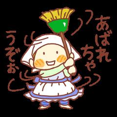 ぽてちびちゃん(エプロン)